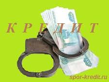 как оплатить кредит если счет арестован как получить кредит без паспорта на карту