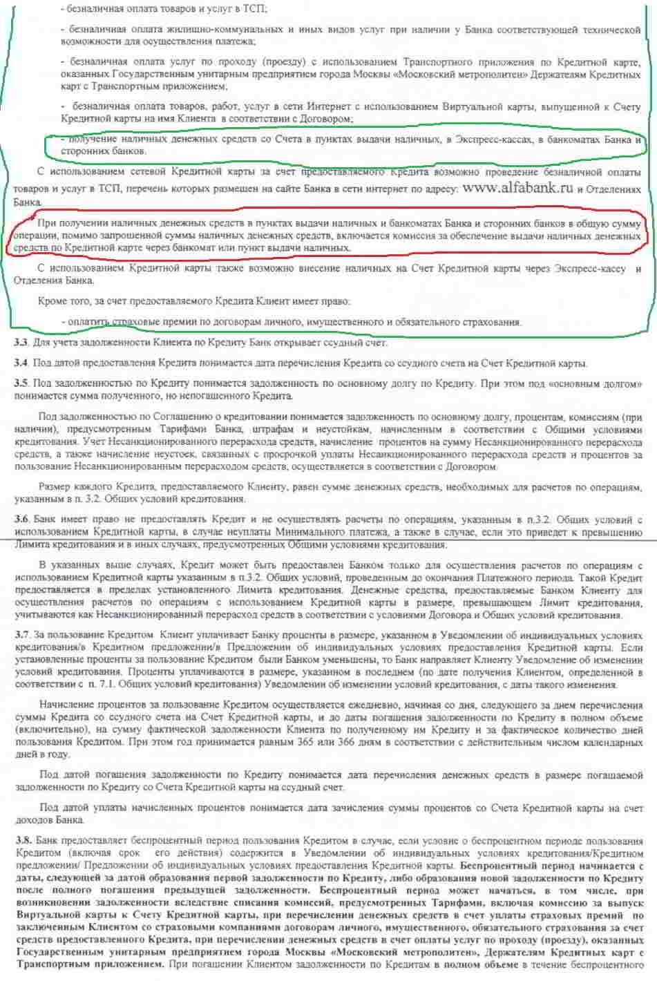 кредитный договор альфа банк образец