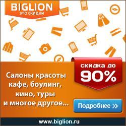 Биглион: скидки, купоны