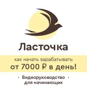Курс Ласточка