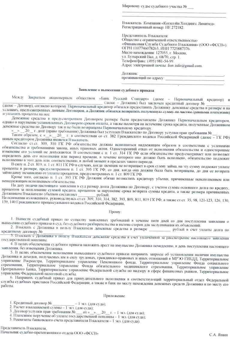 Образцы заявлений в суд по кредитам